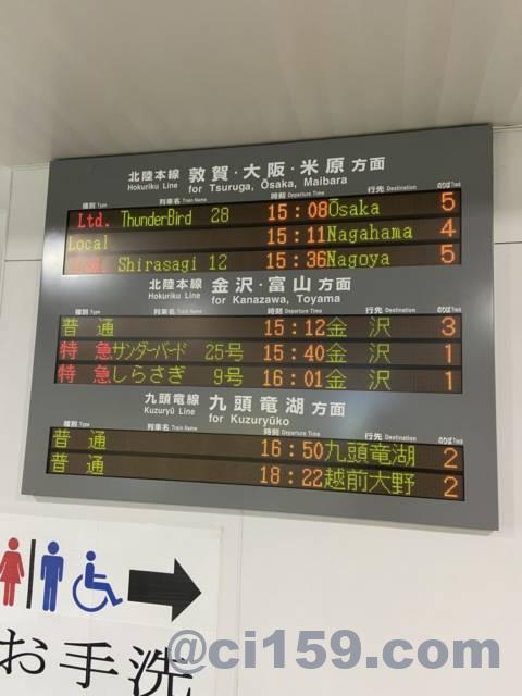 福井駅の電光掲示板