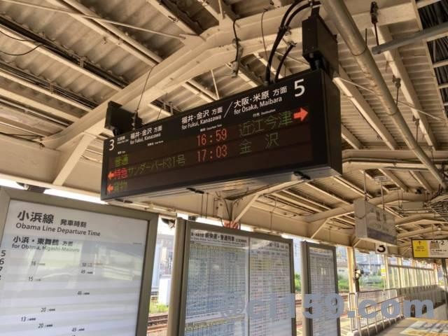 敦賀駅の電光掲示板