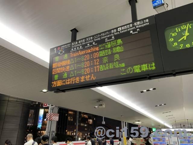 大阪駅の電光掲示板
