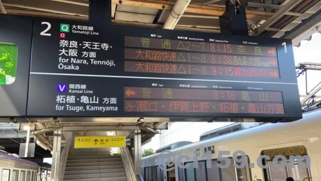 加茂駅の電光掲示板