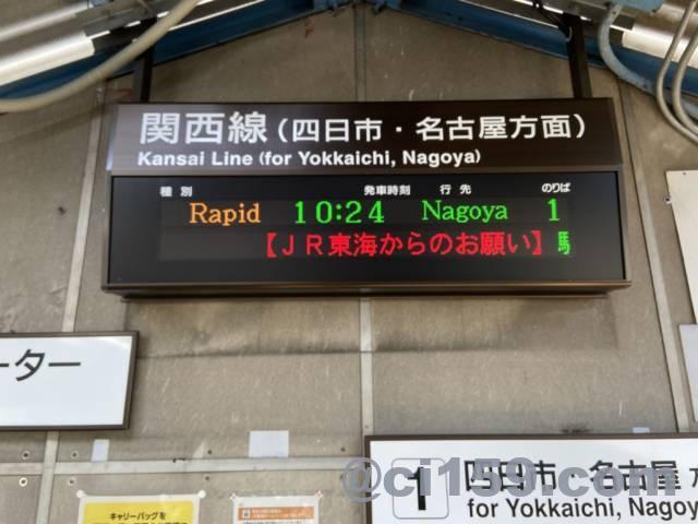 亀山駅の電光掲示板