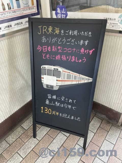 亀山駅のPR