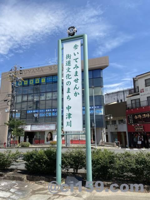 中津川駅前のPR