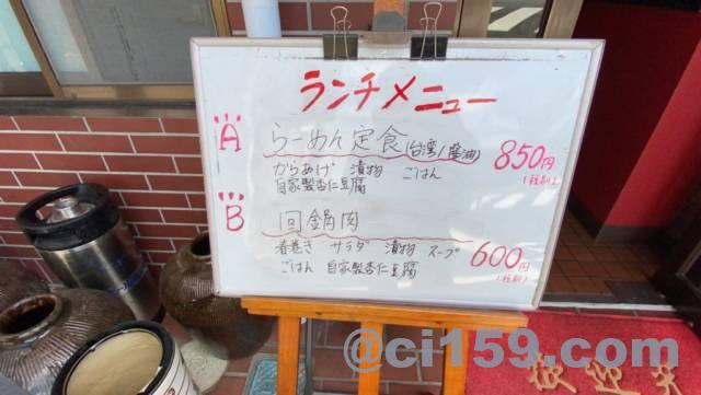 香港酒場のランチメニュー看板