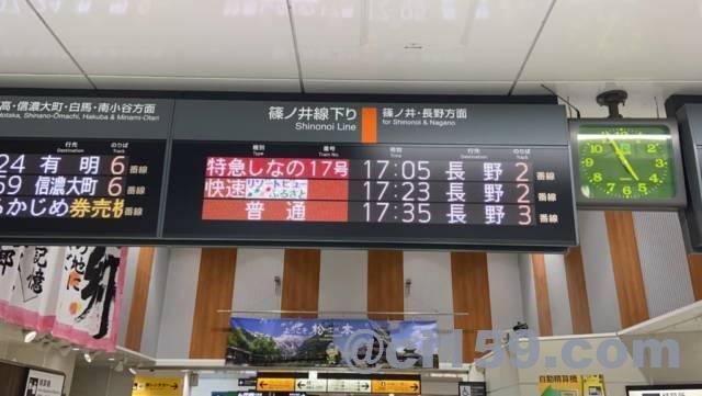 松本駅の電光掲示板