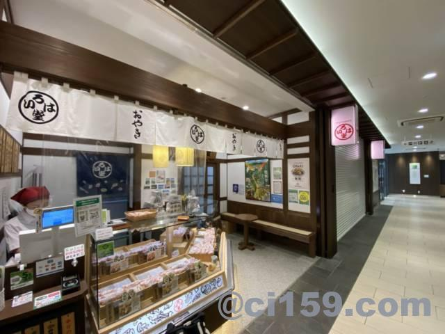 長野駅構内のいろは堂
