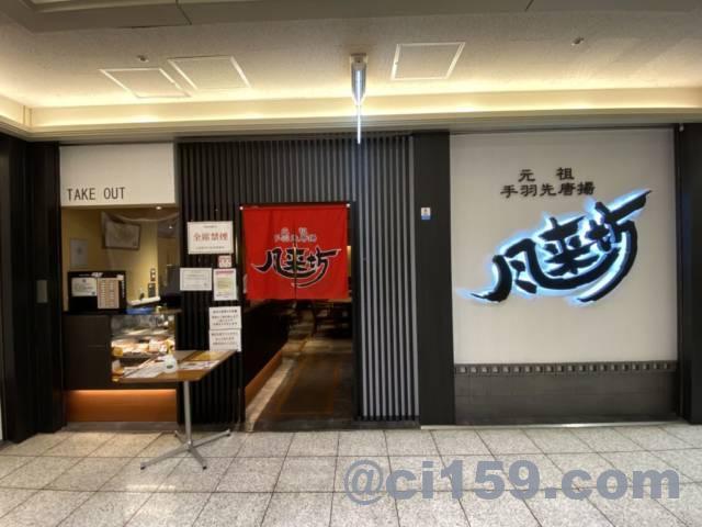 名古屋駅エスカ店の風来坊