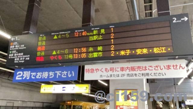 岡山駅の電光掲示板