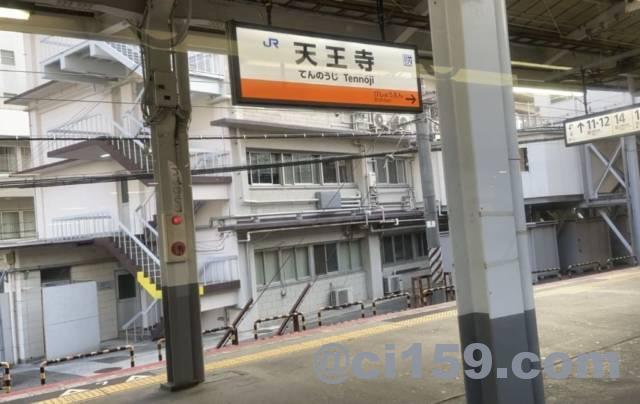 天王寺駅ホーム
