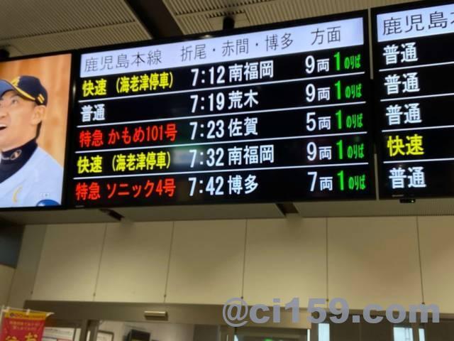 黒崎駅の電光掲示板