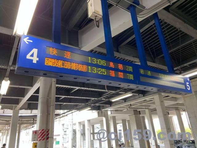 久留米駅の電光掲示板