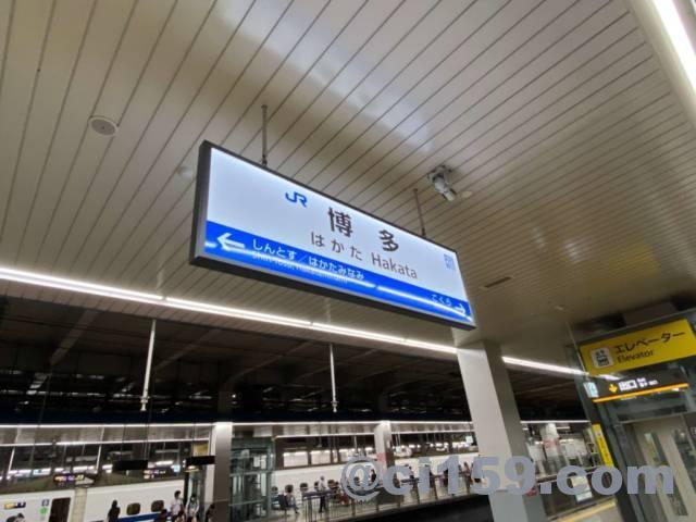 博多駅新幹線ホーム