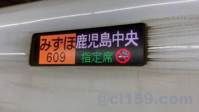 九州新幹線N700みずほ号