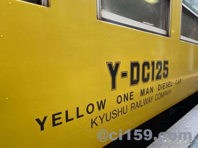 久大本線キハ125系の車体