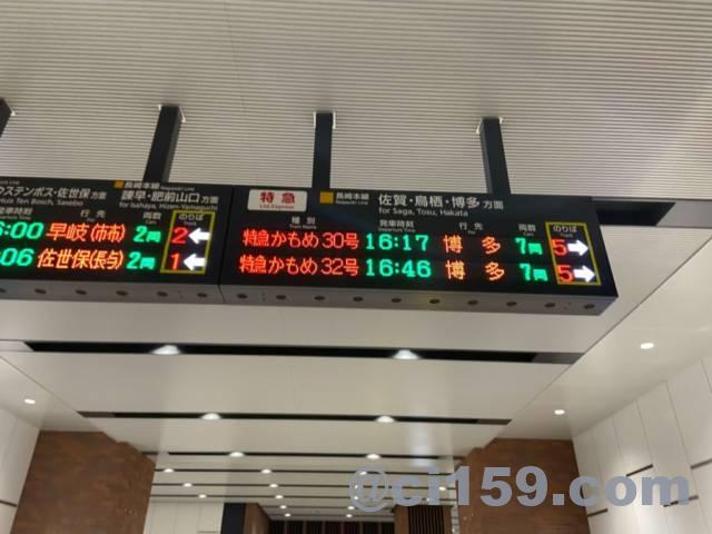 長崎駅の電光掲示板