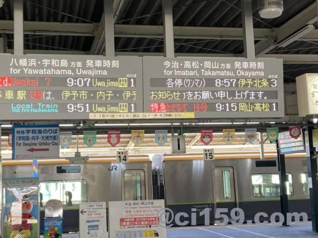 松山駅の電光掲示板