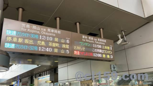 高松駅の電光掲示板