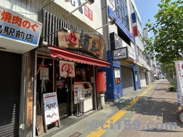徳島駅前の麺王