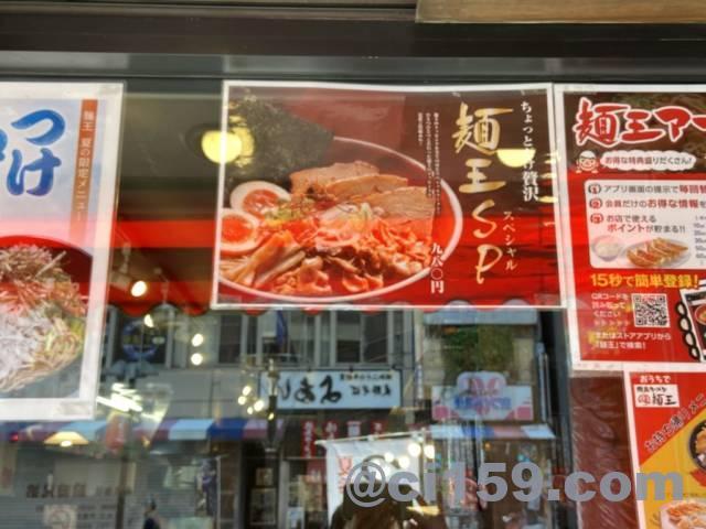 徳島駅近くの麺王