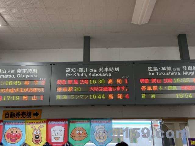 阿波池田駅の電光掲示板