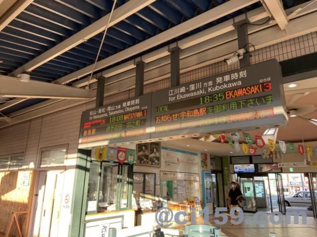 宇和島駅の電光掲示板