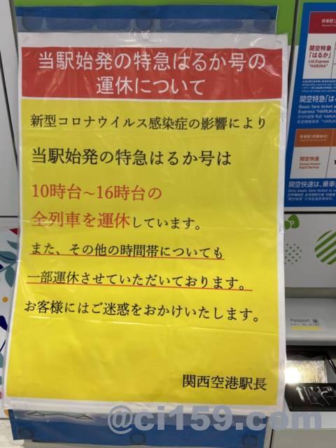 関西空港駅に掲示されている特急はるか号運休案内