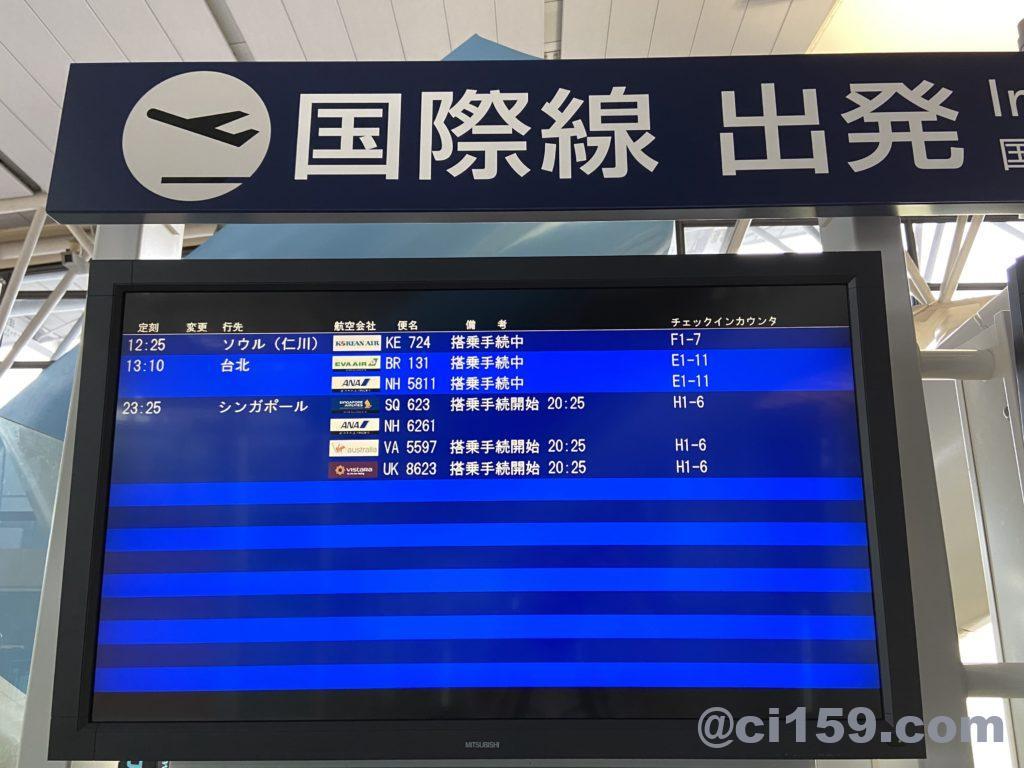 関西空港国際線フライトスケジュール