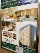 ホテルアービック鹿児島の広告
