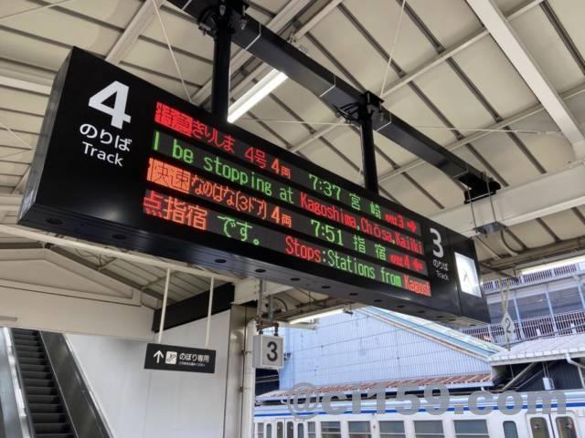 鹿児島中央駅の電光掲示板