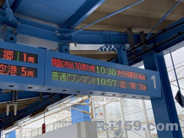 宮崎駅の電光掲示板