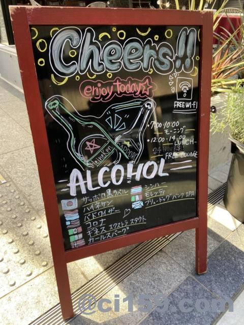 センチュリオンホテルcenのアルコールメニュー
