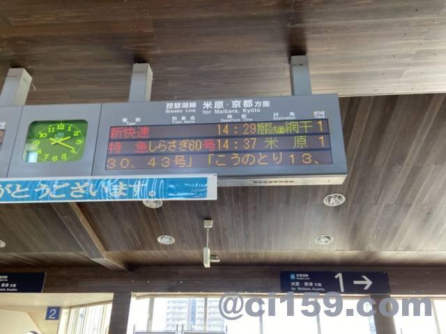 長浜駅の電光掲示板