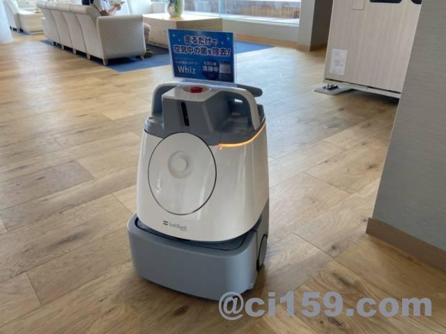 湯快リゾート鳥羽彩朝楽のお掃除ロボット