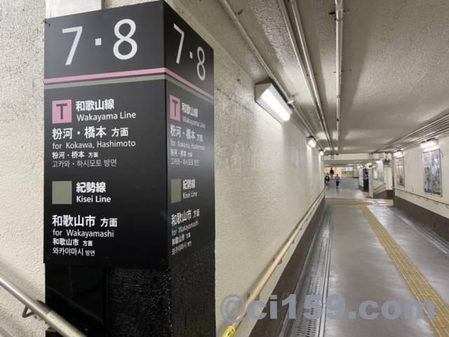 和歌山駅のホーム連絡通路