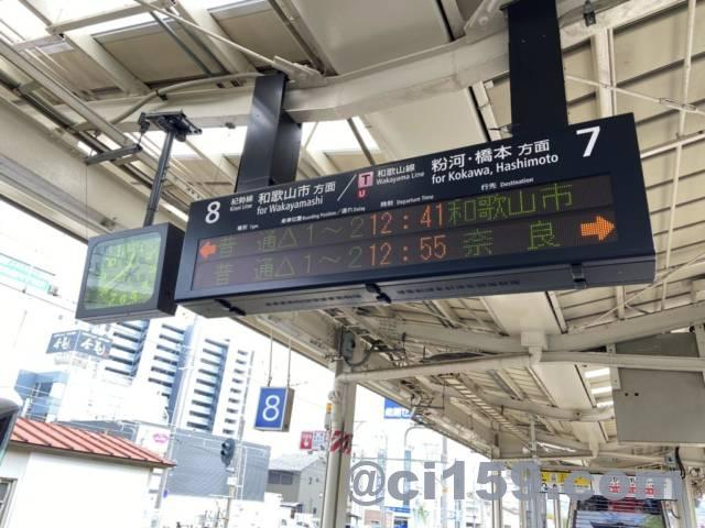 和歌山駅の電光掲示板