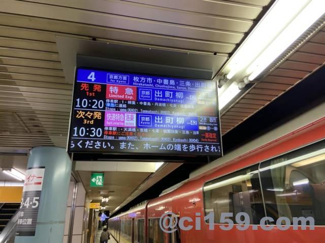 京阪淀屋橋駅の電光掲示板