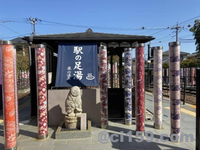嵐電嵐山駅の足湯