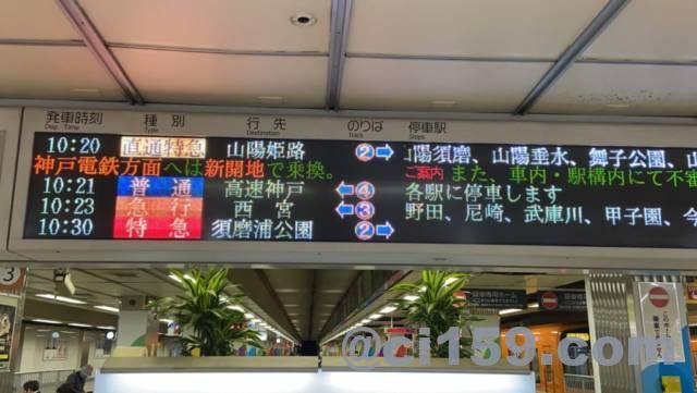 阪神大阪梅田駅の電光掲示板