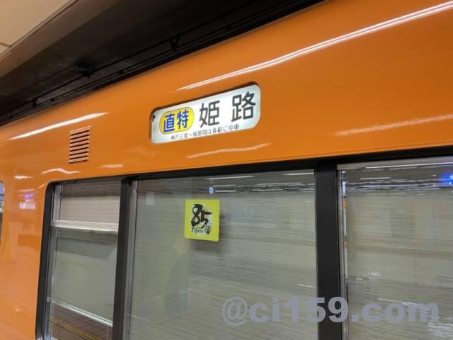 阪神電車9300系直通特急