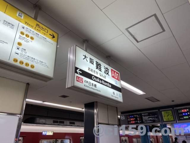 近鉄大阪難波駅