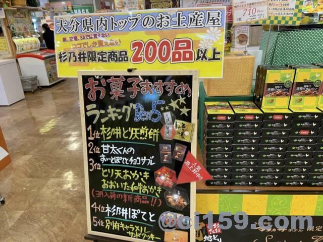 杉乃井ホテルのお土産お菓子ランキング