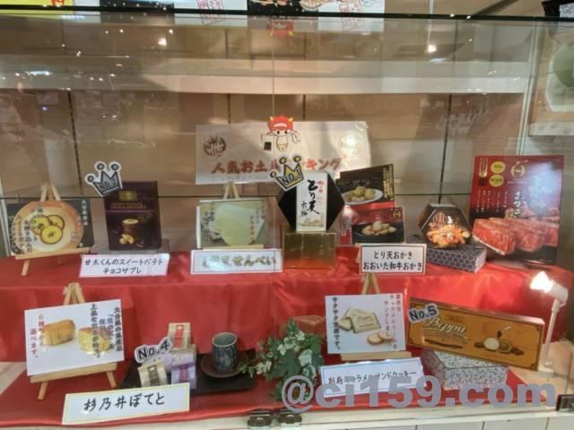 杉乃井ホテルのお土産ランキング