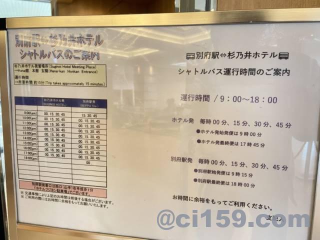 杉乃井ホテルのシャトルバス案内