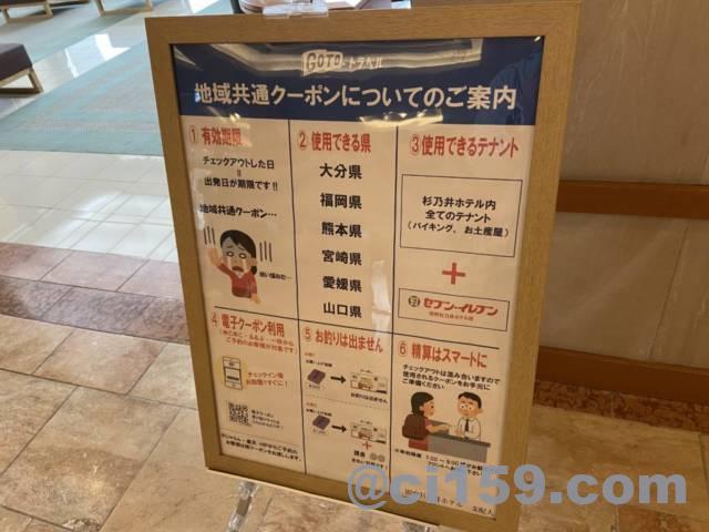 杉乃井ホテルの地域共通クーポンについて案内