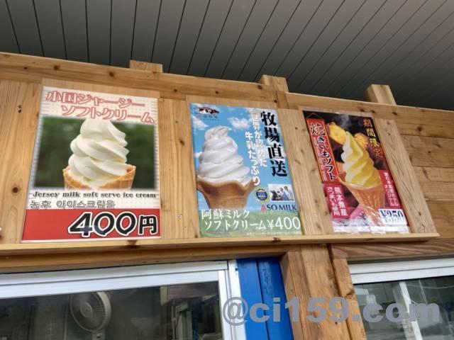 瀬の本レストハウスのソフトクリーム