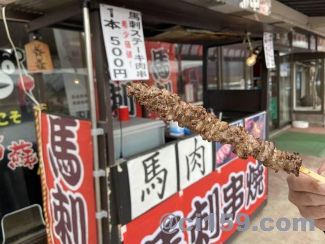 草千里で購入した馬刺串焼
