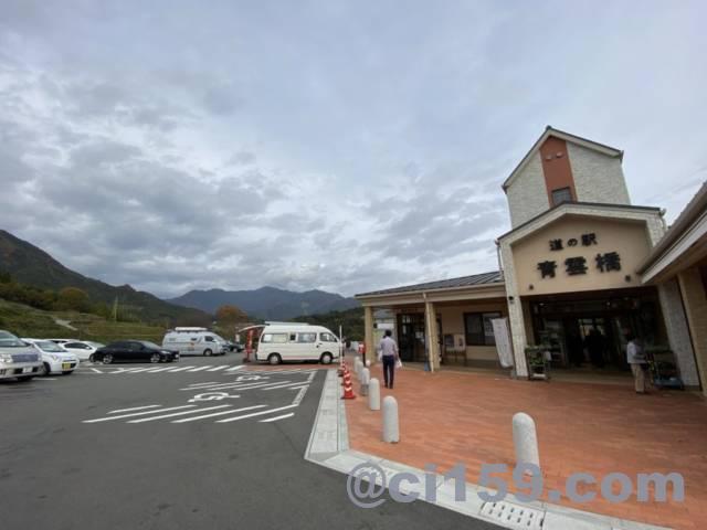 道の駅「青雲橋」