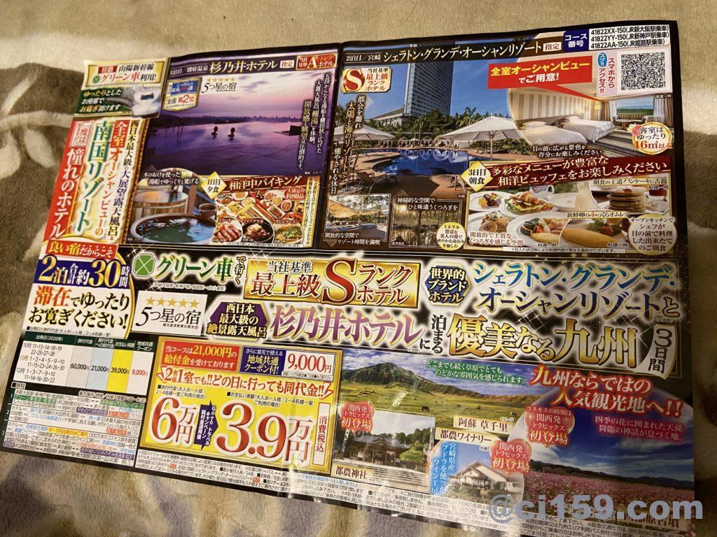 阪急交通社トラピックスの旅行チラシ