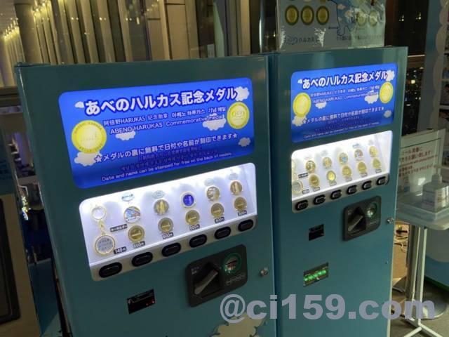 あべのハルカス記念メダル自販機