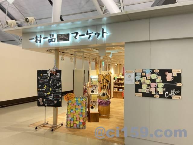 関西空港の一村一品マーケット
